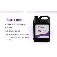 光神王市场售3d打印光敏树脂价格250元/公斤 sla光敏树脂