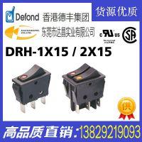 供应德丰DRH-1X15/2X15 防水静电20A船型开关