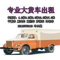 东莞到河南漯河长途搬家6米8货车出租17米5平板车拖头出租