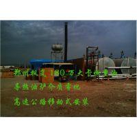 供应电加热导热油炉