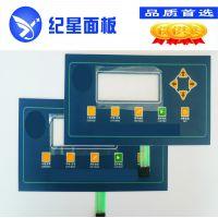 纪星超声波焊接机薄膜按键面板 凹凸面贴 质保一年 丝印加工