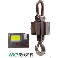 供应防磁吊秤 万准衡器 杭州5吨吊磅价格