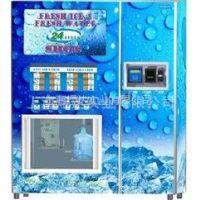 供应300KG全自动售冰售水一体机热卖中
