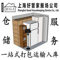 上海好管家搬场服务有限公司021-58825887整理打包一站式精品国际搬家 物流托运仓储服务公司