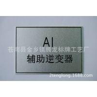 厂家供应 不锈钢腐蚀标牌制作 定做金属蚀刻铝合金