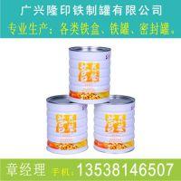 供应精致铁盒,广东铁罐,蛋白粉铁盒,金属盒,保健品铁盒