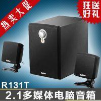 漫步者R131T立体声多媒体电脑音箱 2.1低音炮音响 原装正品批发
