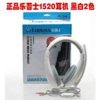 乐普士LPS-1520电脑耳机 耳麦头戴式笔记本游戏耳机带麦克风话筒