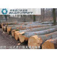 橡胶木进口报关|代理|清关|流程|手续|费用博隽
