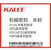 上海开利泵业配件机封:KL(W)KDG、KDL、KWQ等系列型号
