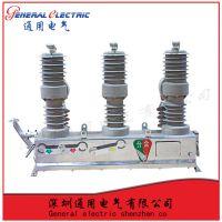 通用电气质量可靠讲求信誉ZW32-40.5M/1600-31.户外高压真空断路器ZW32-40.5M