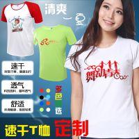 速干T恤衫、速干T恤衫价格、汇朋速干T恤衫批发广告衫
