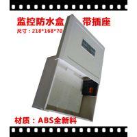 带插 塑料防水盒 监控设备装配箱 塑料监控防水盒 带插座