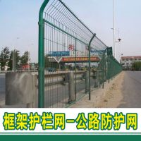 黑龙江框架护栏网、哈尔滨框架护栏网、框架护栏网价格?