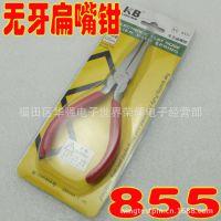 百仕利 KD-855 无牙 扁嘴钳 125mm 平嘴钳 无牙