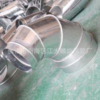 江大专业生产通风排气管道圆口大口径风管质量保证配件牛角弯头