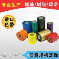 日本进口原装索尼DMP色带 定做腊基混合基树脂水洗布打印机碳带