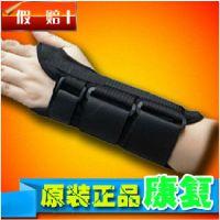 正品医用护腕 挠骨夹板 手腕骨折固定支具腱鞘炎骨裂术后石膏