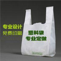 塑料袋定做 超市塑料袋定做 广告塑料袋厂家生产