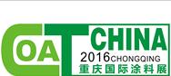 2016第十七届中国(重庆)国际涂料、油墨及胶粘剂展览会