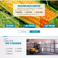 【北京】我们不是最有实力的北京印刷厂家,但我们最用心!