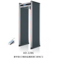 供应广东安盾AD-2286 豪华型数码金属探测门(高级合成材料安检门)