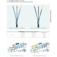 供应8.7/15KV三芯冷缩终端 NYL-15/3.2 WYL-15/3.1浙江永固电缆附件有限公司