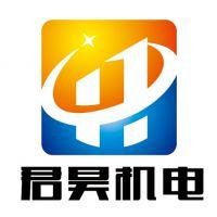 陕西君昊机电设备有限公司