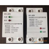 供应C40过欠压保护器 2P40A自复式过欠压保护器