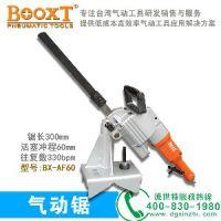 东莞品牌好的重型气锯公司——台湾重型气锯