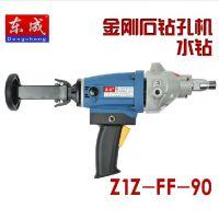 【东成电动工具】Z1Z-FF-90金刚石钻孔机 可调速水钻 不含钻头