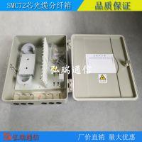 72芯SMC光缆分纤箱室外防水分纤盒光纤分线箱盒交接箱三网合一箱