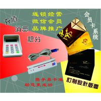 易滴商场超市储值卡管理系统,超市会员卡管理系统
