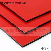 热销推荐3mm中华红铝塑板 内外墙装饰板材 义乌厂家生产铝塑板