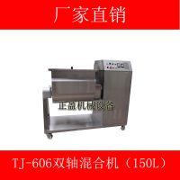 广州正盈厂家全不锈钢双轴馅料混合搅拌机TJ-606