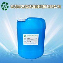 浓度高稀释次数多的清洗剂 净彻不锈钢油污清洗剂 工业金属清洁剂