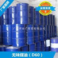 供应茂名石化无味煤油D40 D60 D80 D100
