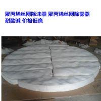 河北省安平县上善PP材质丝网除雾器按规格定制厂家直销