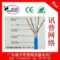 供应6类网线通信线缆  网络线/屏蔽非屏蔽 单股0.56mm 8芯无氧铜