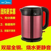 Midea/美的MK-H215E4电热水壶 不锈钢烧水壶 电水壶 水壶正品