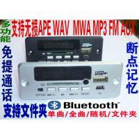 02EA免提通话蓝牙解码板PCBA无损APE解码板功放耳机两用蓝牙WAVMP3FM模块
