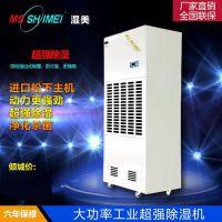 天津工业除湿机 MS-9480B除湿机 湿美除湿器