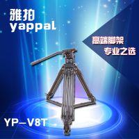 雅拍V8T 高级液压三脚架 影视器材 承托设备