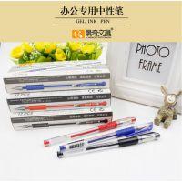 晨奇 GP-1001 办公事物专用中性笔0.5MM 黑 (12支/盒)