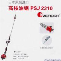 小松PJ2310高空锯高枝油锯绿篱机修剪机