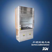 厂家批发 通风橱 【不锈钢通风柜】实验室家具 实验室设备定制