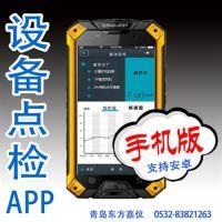点检系统,设备点巡检管理系统 安卓系统,造纸厂巡点检系统
