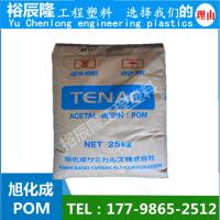 Tenac 日本旭化成5520 做管子接头 做夹子用 高融指POM型号