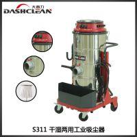 石家庄工业吸尘器大西力S311干湿两用吸尘设备