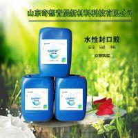厂家直销水性封口胶 山东水性封口胶质量稳定 手提袋纸盒封口胶